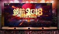 中国风2018企业会议背景板