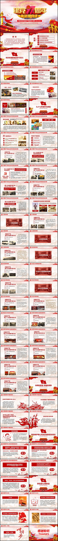 中国共产党党史建党97周年PPT