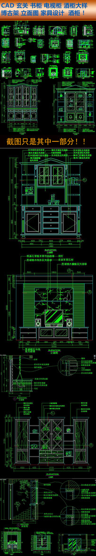 CAD玄关书柜电视柜酒柜