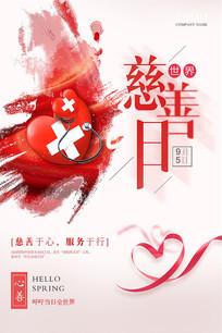 白色简约国际志愿者日公益海报