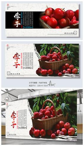 创意简约李子采摘水果促销海报
