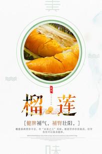 创意榴莲广告宣传海报