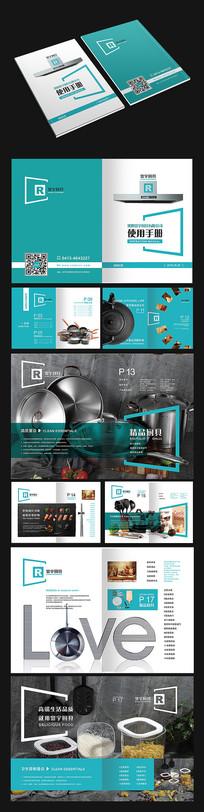 厨具家居画册设计