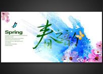春之韵中国风海报