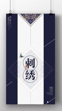 大气刺绣传统手工艺海报设计