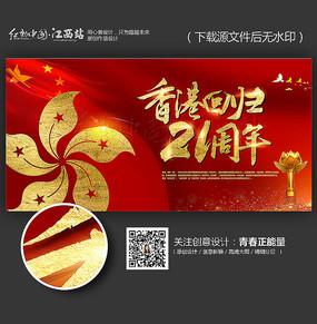 大气纪念香港回归21周年海报