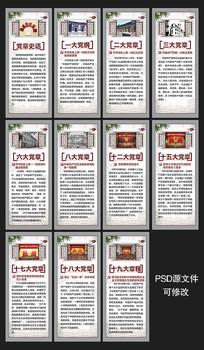 大气中国风学习党章党建展板