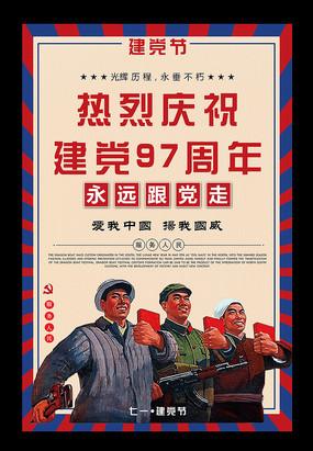 复古建党97周年党建海报