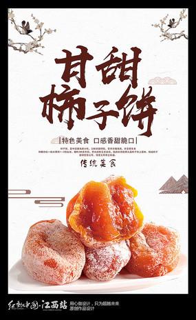 甘甜柿子饼促销海报