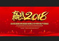 红色2018年会盛典背景板