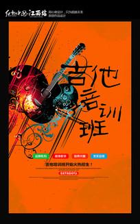 简约吉他培训招生海报