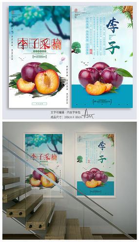 简约李子采摘水果促销海报