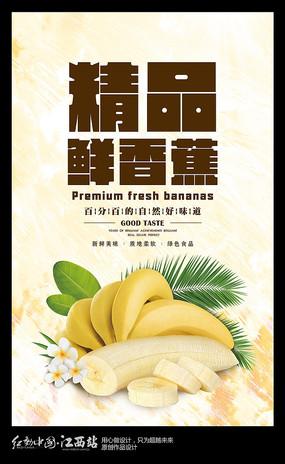 精品鲜香蕉宣传海报