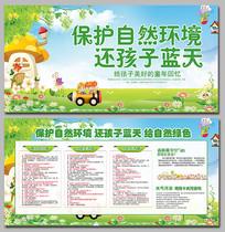 绿色保护自然环境宣传展板