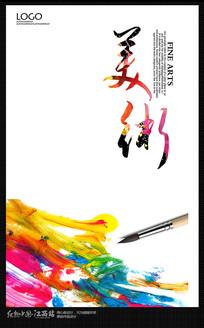 美术绘画培训班招生海报