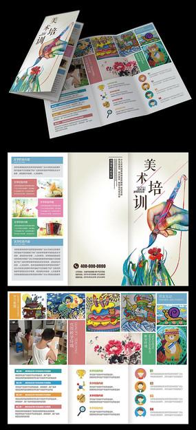 美术培训招生宣传单折页设计