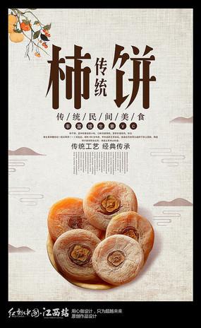 美味柿子饼宣传海报