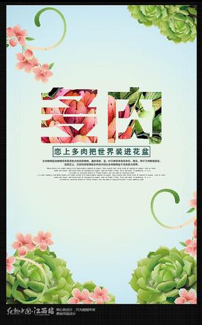 清新多肉植物海报
