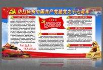 七一建党97周年展板宣传
