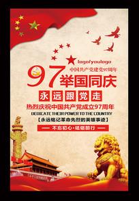 七一建党节97周年海报