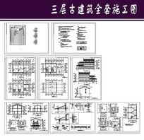 三层古建筑全套施工图
