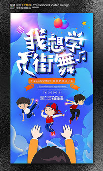 少儿街舞培训招生宣传海报设计