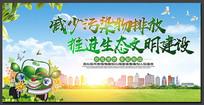 生态文明公益环保宣传展板