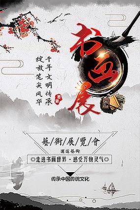 书画展海报设计
