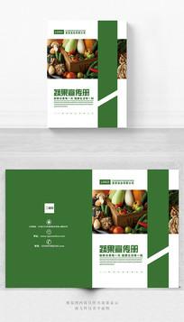 水果店宣传册封面设计