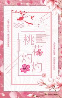 桃花宣传海报