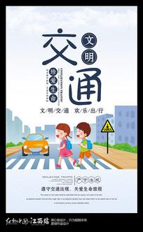 文明交通安全宣传海报