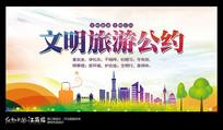 文明旅游公约宣传海报
