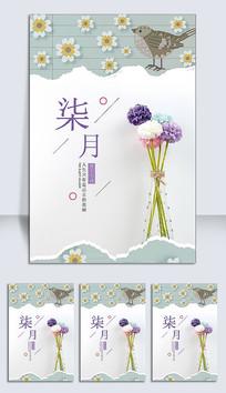 文艺小清新七月夏天海报