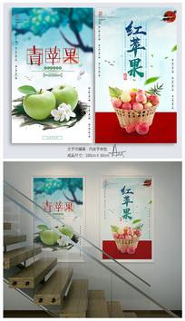 小清新苹果采摘水果促销海报