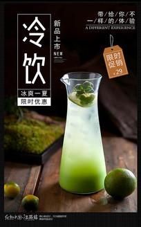 夏日冷饮果汁促销海报