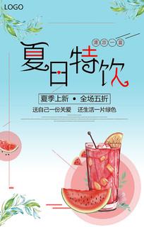 夏日清凉饮品促销海报