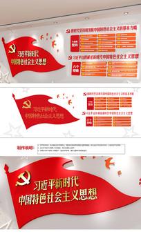 新时代中国特色立体文化墙