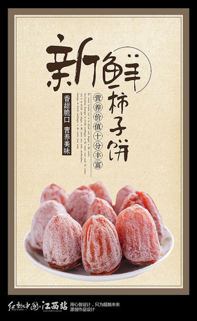新鲜柿子饼促销海报