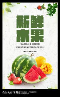 新鲜水果促销宣传海报
