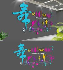 学校舞蹈室文化墙设计