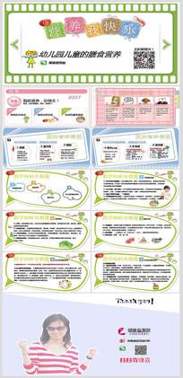 幼儿园儿童膳食营养PPT模板