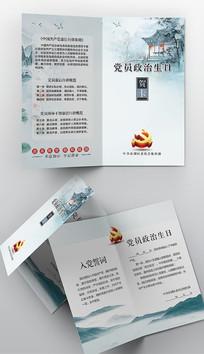 中国风党员政治生日贺卡