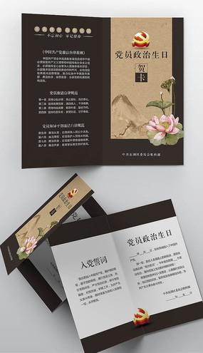 中国风复古党员政治生日贺卡