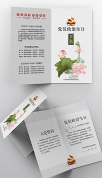 中国风荷花党员政治生日贺卡