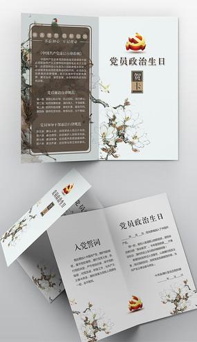 中国风花鸟党员政治生日贺卡