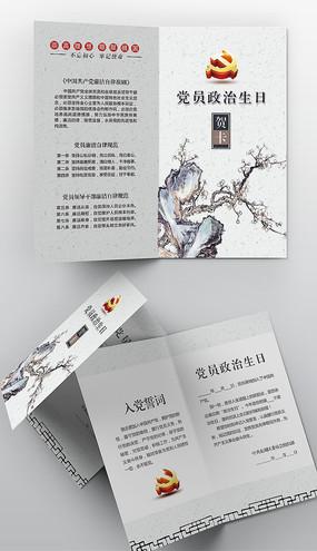 中国风山水党员政治生日贺卡