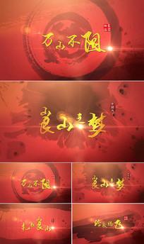 中国风水墨金字片头Ae模板