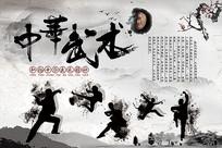 中华武术功夫背景板