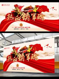 81建军节宣传海报
