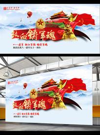 大气81建军节宣传展板